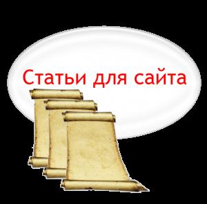 Купить статьи для сайта