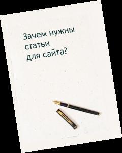 статьи для сайта